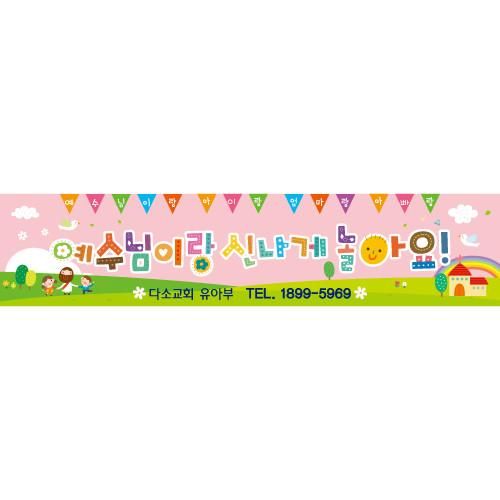 교회주일학교유치부현수막-124 ( 400 x 90 )