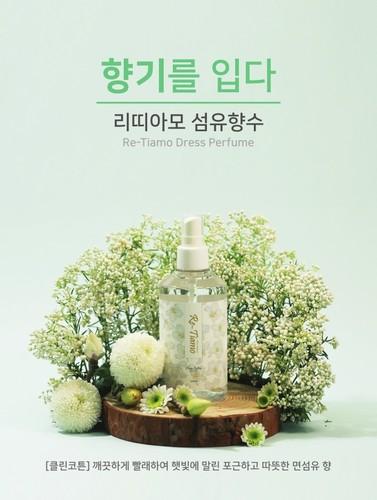 [리띠아모] 드레스퍼퓸 250ml 4종