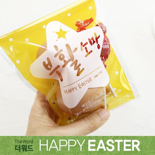 부활절 달걀 2구 접착비닐 (25개)_별(옐로우)