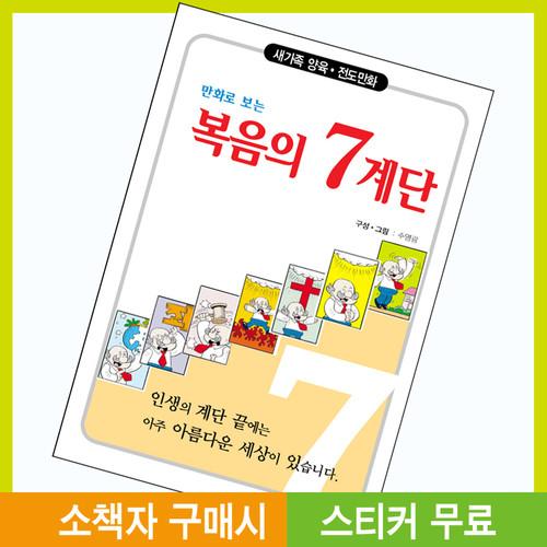 [새신자선물] 복음의 7계단