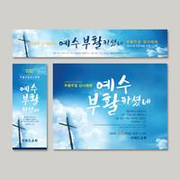 [주문제작] 더워드 부활절 현수막_ 십자가_블루