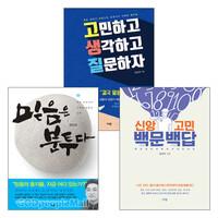 김선교 선교사 저서 세트(전2권)