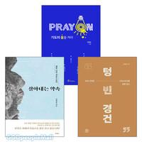 김병삼 목사 2019~2020년 출간(개정) 도서 세트(전2권)
