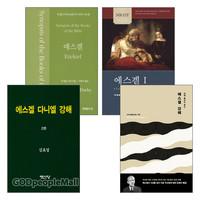 에스겔서 연구와 설교 관련 2019~2020년 출간(개정)도서 세트(전4권)