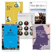 청교도 관련 2020년 출간(개정) 도서 세트(전5권)
