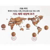 [무지 네임택 추가용] 맞춤 제작 선교지 기도용 지도시계_목적이 이끄는 우리교회 벽장식