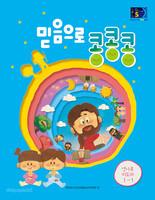 2021년 1학기 GPLS 영아부 : 믿음으로 콩콩콩 (지도자용/USB포함) - 통합공과