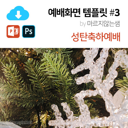 파워포인트 예배화면 템플릿 3 (성탄축하예배) by 마르지않는샘물 / 이메일발송 (파일)