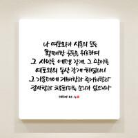 순수캘리 성경말씀액자 - SA0137 이사야 51장 3절