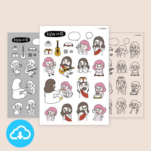디지털스티커 1 주님과 나① (3종) by 함미 / 이메일발송(파일)