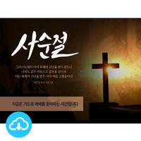 파워포인트 예배화면 템플릿 4 (사순절) by 빛나는시온 / 이메일발송 (파일)
