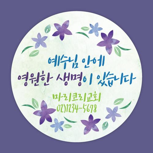 마리코리 보라꽃다발 샘플 원형 전도 스티커 1000매