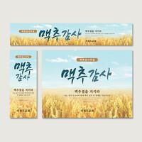 [주문제작] 맥추감사주일 현수막_ 감사