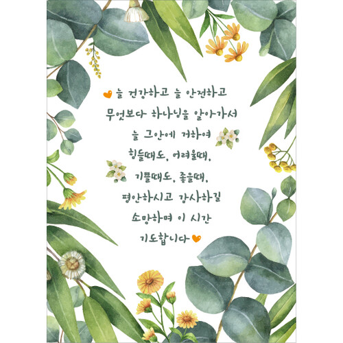 교회현수막(기도)-160 ( 80 x 110 )