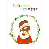 교회부활절현수막-262 ( 140 x 200 )