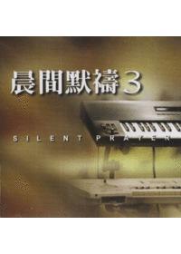 중국어 침묵기도 3 (CD)