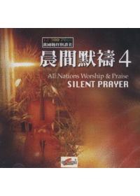 중국어 침묵기도 4 (CD)