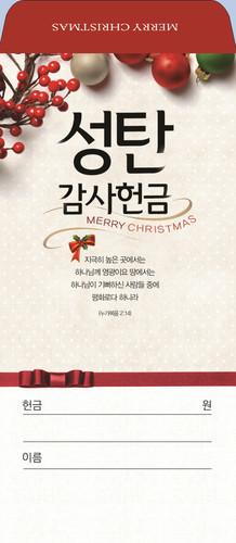 성탄감사헌금봉투-3096 (1속 100장)