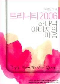 트리니티2006 하나님 아버지의 마음(TAPE)