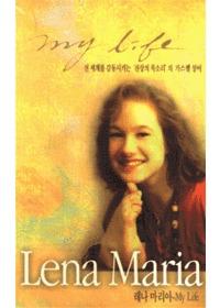 레나 마리아 Lena Maria - My Life(Tape)