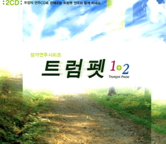 트럼펫1+2-성가연주시리즈(2CD)