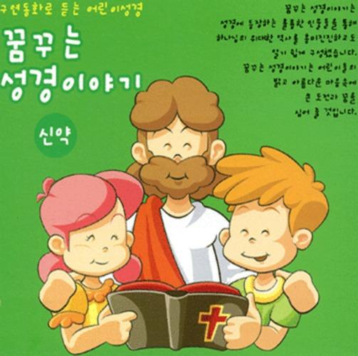 꿈꾸는 성경이야기(신약) - 구연동화 어린이성경(2CD)