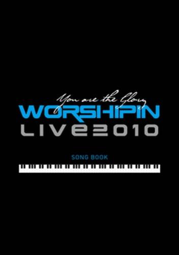워십인 라이브 2010 - You're The Glory (악보)