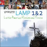 남미워십 찬양 1,2집 합본세트 (2CD)