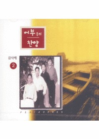 어부들의 찬양 2 - 감사해(CD)