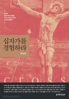 [개정판] 십자가를 경험하라