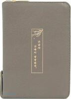 큰글자 굿데이 성경전서 고급형 합본(색인/지퍼/모카그레이/천연양피/NKR62EWXU)