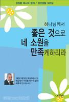 하나님께서 좋은 것으로 네 소원을 만족케하리라 - 김장환 목사와 함께 경건생활 365일(2008년판)