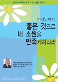하나님께서 좋은것으로 네 소원을 만족케하리라 - 김장환목사와 함께 경건생활 365일(포켓판)