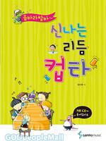 읍바라밥바 신나는 리듬컵타(무선)