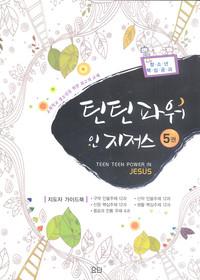 틴틴 파워 인 지저스 5권 (지도자 가이드북)
