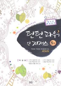 틴틴 파워 인 지저스 5권 (학생용)