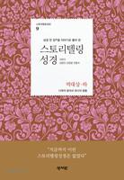 스토리텔링 성경 - 역대상,하