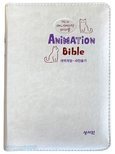 성서원 NEW 애니메이션 바이블 특미니 합본 (색인/지퍼/이태리신소재/아이보리)