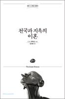 [개정무선판] 천국과 지옥의 이혼