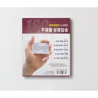 주제별 성경암송 180구절 세트 (개역개정판)