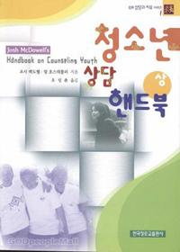 청소년 상담 핸드북 상 - 목회상담과 치유 시리즈 1