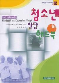 청소년 상담 핸드북 하 - 목회상담과 치유 시리즈 2