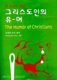 그리스도인의 유머 (한영대조)