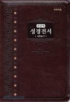 주석없는 큰글자 성경 특대 합본 (색인/이태리신소재/지퍼/다크브라운/NKR82AB)