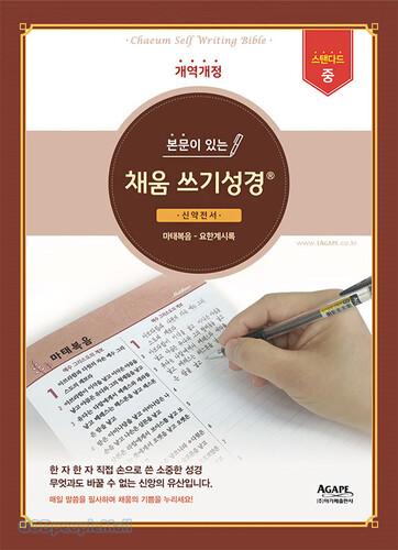 본문이 있는 채움 쓰기성경 - 스탠다드 중 (신약전서)