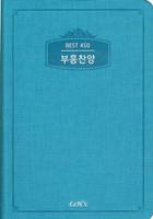 부흥찬양  BEST 450 (찬양악보집)