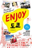 [개정판] Enjoy 도쿄
