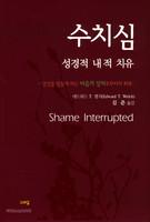 수치심 성경적 내적 치유