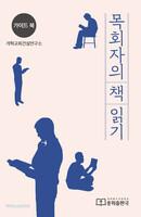 목회자의 책읽기 (가이드북)