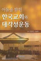 어둠을 밝힌 한국교회와 대각성운동